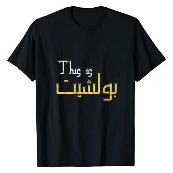 Moorish Graphic Tshirt 1 Funny Arabic Calligraphy Quote Gift Tshirt for Men Women T-Shirt